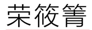 The author's name in Chinese characters