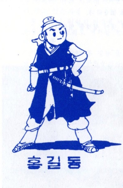 The most iconic image of Hong Gildong that nearly every Korean is familiar with, from the comic books by Shon Dong Wu that began to be published in 1965.