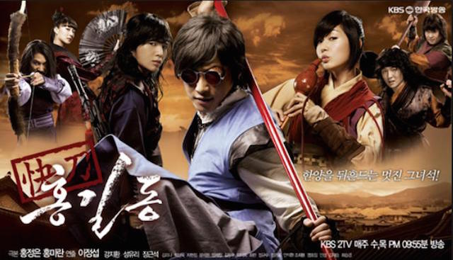 A poster for the 2008 South Korean TV show Hong Gildong, the Hero.