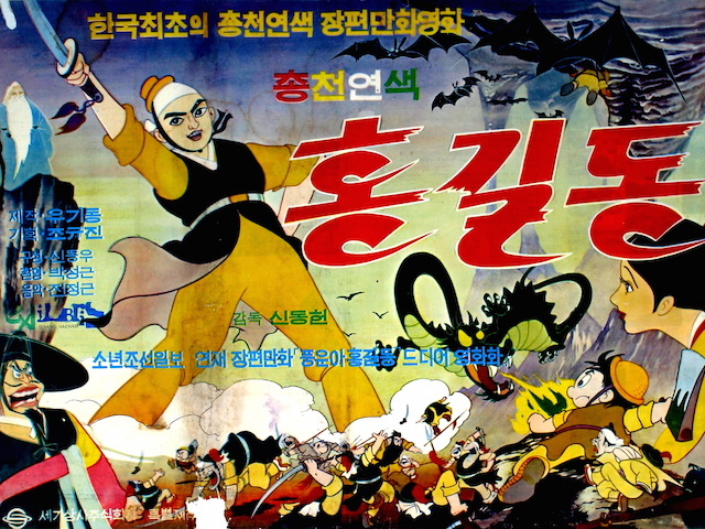 A poster for the Hong Gildong movie, the first ever feature-length animation film in Korea (1967, directed by Shon Dong Heun, the brother of the comic book artist Shin Dong Wu).
