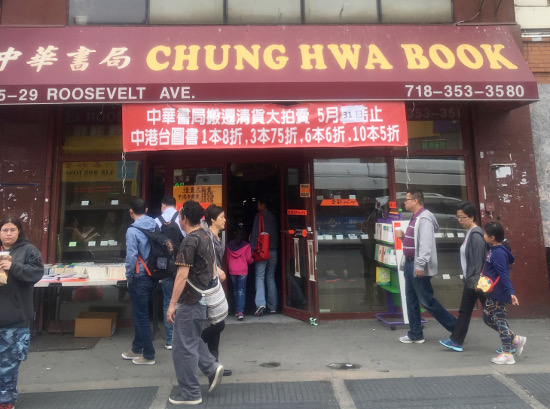 Chung Hwa Bookstore used to be the most popular bookstore in tFlushing due to its convenient location and a large collection of Chinese books.